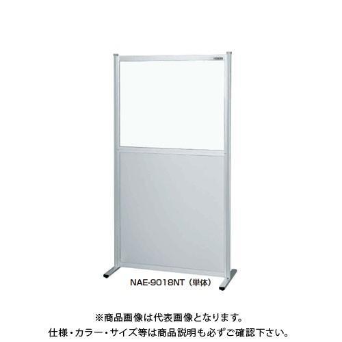 (直送品)サカエ SAKAE パーティション(固定式・単体・上塩ビ・下アルミ) 単体タイプ 間口1200mm NAE-1218NT