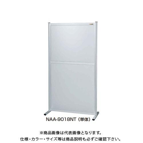 (直送品)サカエ (直送品)サカエ SAKAE パーティション(固定式・単体・オールアルミ) 単体タイプ 間口1500mm NAA-1518NT