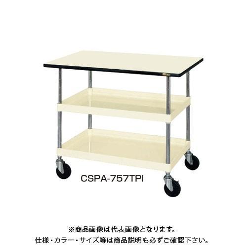 (直送品)サカエ SAKAE ニューCSパールワゴン天板付 900×600×760 アイボリー CSPA-757TPI