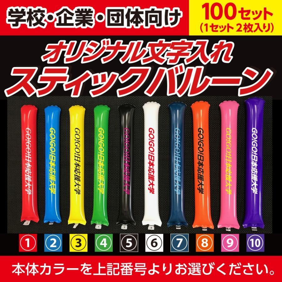 <企業·学校·団体向け> 日本製 オリジナル文字入れ スティックバルーン 100セット 2本入り