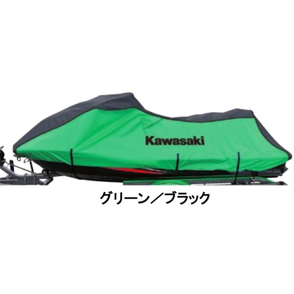 Kawasaki ULTRAシリーズ用 ジェットスキー舟艇カバー16 J2606-0031-〇〇