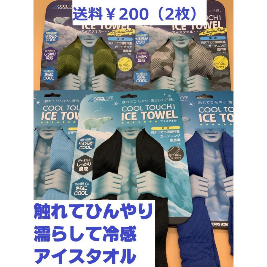 アイスタオル2枚 ICETOWEL ユニワールド ブラック ブルー ネイビー 新品 迷彩グリーン OFF セール特価品 ロングタオル COOL 100×32cm 迷彩グレー 冷感