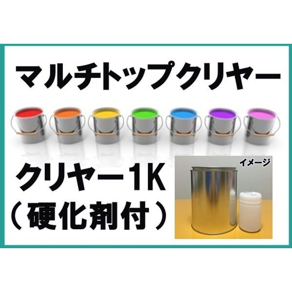 クリヤー 新登場 新入荷 流行 塗装用 硬化剤付き