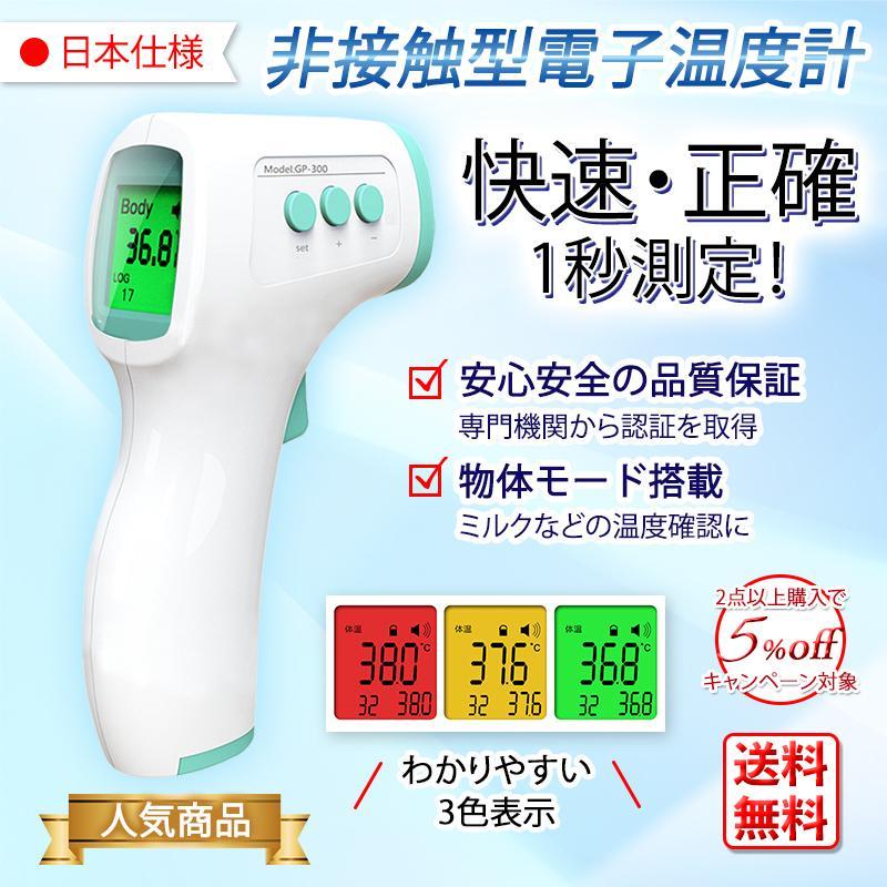 あすつく対応 全3色 2021最新仕様 非接触型 1秒高速 赤外線体温計 日本語説明書付き 電子体温計 送料無料 定番スタイル 感染対策 飲食店 おでこ JAPAN 温度計 オフィス お見舞い KHO