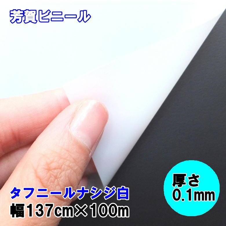 イベントシート タフニール ナシジ白 0.1mm×137cm幅×100m巻 イベントシート タフニール ナシジ白 0.1mm×137cm幅×100m巻 イベントシート タフニール ナシジ白 0.1mm×137cm幅×100m巻 3d5