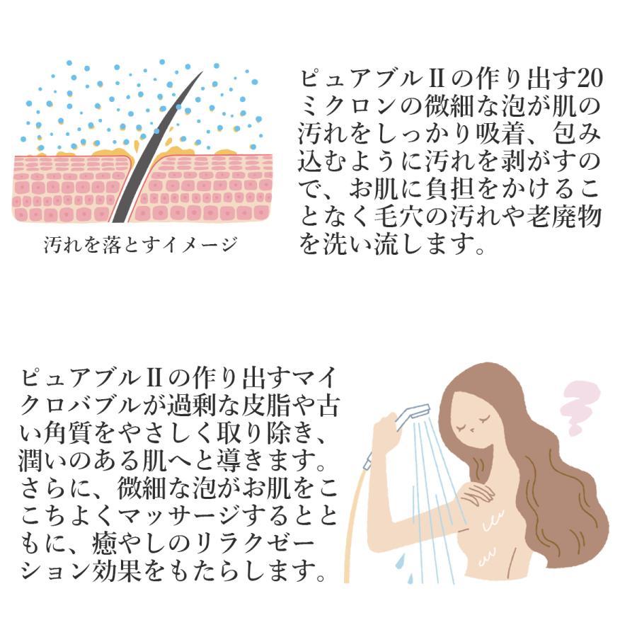 1年保証付き マイクロバブル シャワーヘッド ピュアブル2 美肌 ポイント5倍 送料無料 ギフト 赤ちゃん 頭皮 皮脂 節水 低水圧 半身浴 温浴 母の日|kichijiroshop|05