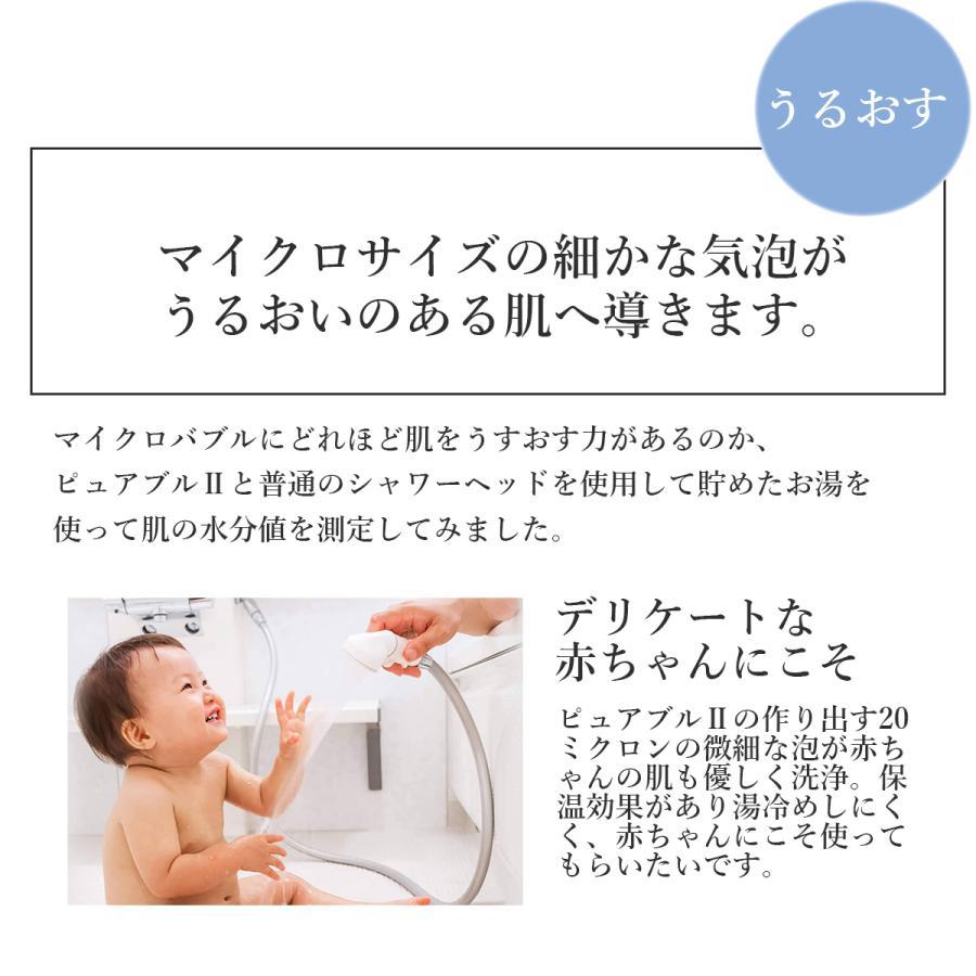 1年保証付き マイクロバブル シャワーヘッド ピュアブル2 美肌 ポイント5倍 送料無料 ギフト 赤ちゃん 頭皮 皮脂 節水 低水圧 半身浴 温浴 母の日|kichijiroshop|08