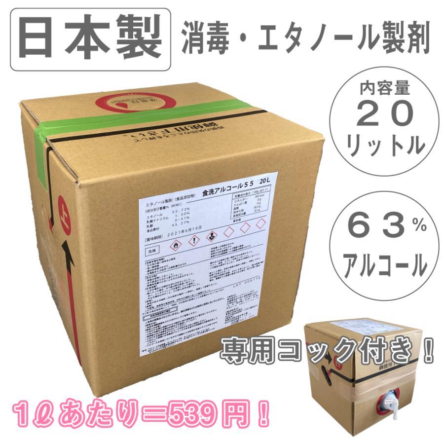 業務用 アルコール消毒液 20L スプレー 詰替 エタノール濃度 63% 送料無料 日本製 食洗アルコール 55 除菌 液体 20L 食品添加物 専用コック付き|kichijiroshop
