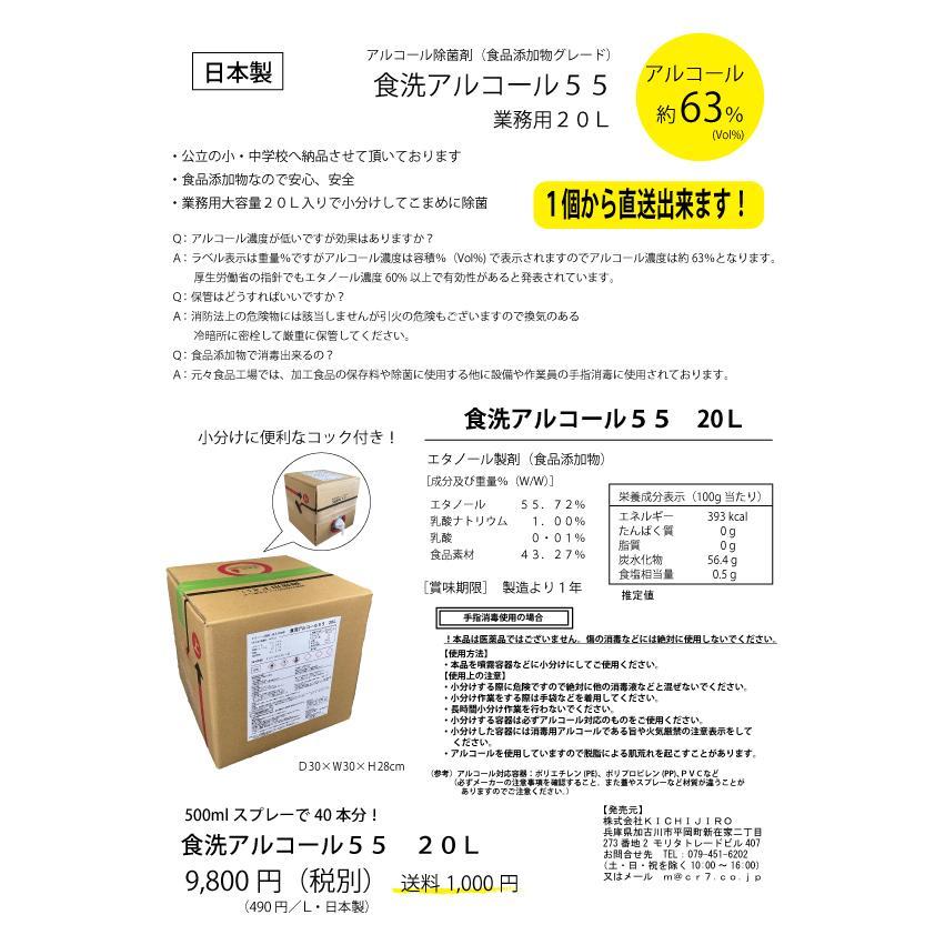業務用 アルコール消毒液 20L スプレー 詰替 エタノール濃度 63% 送料無料 日本製 食洗アルコール 55 除菌 液体 20L 食品添加物 専用コック付き|kichijiroshop|03