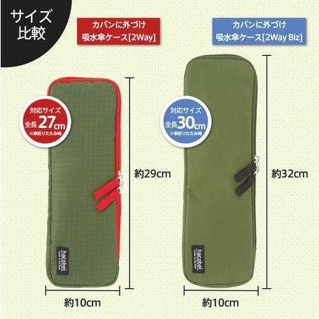 傘ケース メンズ カバンに外付け 濡れた傘のための傘袋 マーナ hacobel 吸水傘ケース 2Way Biz|kichijiroshop|04