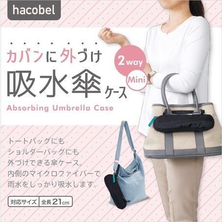 傘ケース レディース 吸水 カバンに外付け マーナ hacobel 吸水傘ケース 2Way Mini  日本国内正規品 マーナ 折り畳み傘 ケース 傘袋 マイクロファイバー|kichijiroshop