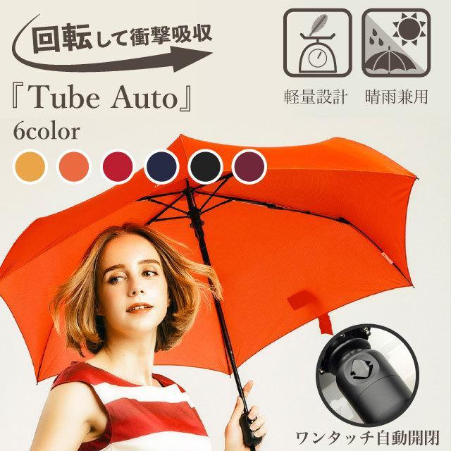 UV対策 日傘 軽量 折りたたみ傘 ワンタッチ自動開閉 Tube Auto メンズ レディース 大きい 超撥水 晴雨兼用 回転する UVカット UPF50+|kichijiroshop