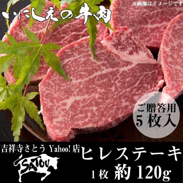 ·ご贈答用· いにしえの牛肉 ヒレステーキ 5枚入 (1枚約120g)