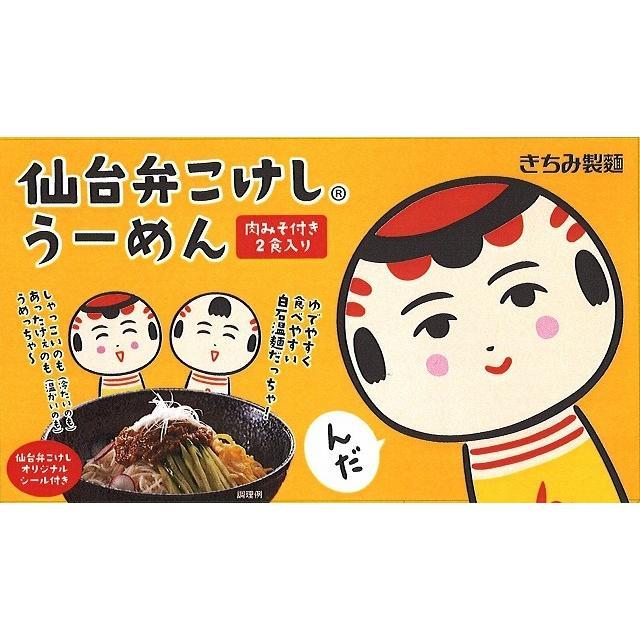 大特価!! 仙台弁こけしうーめん 白石温麺 2食入 肉みそ付き SALE