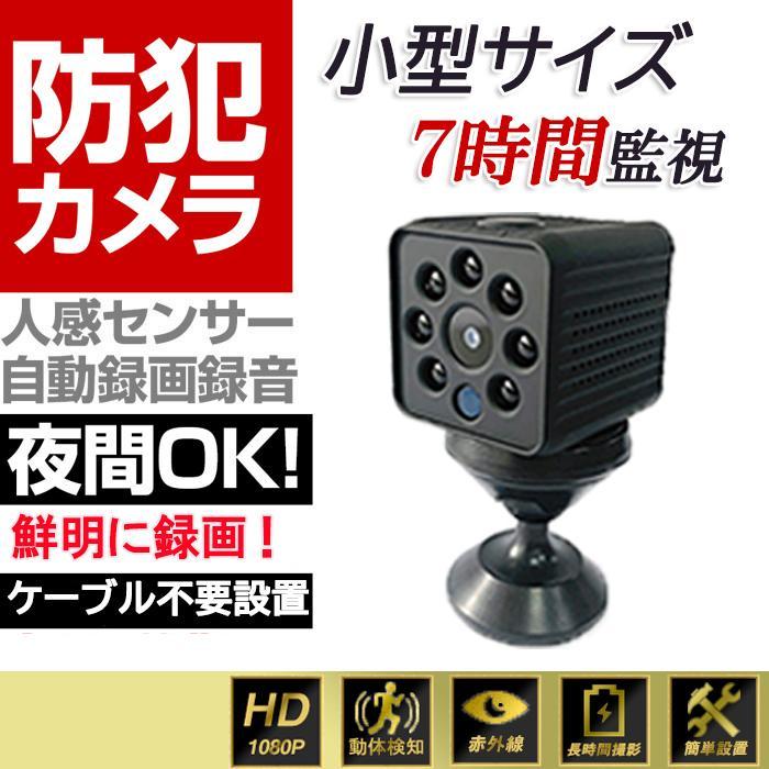 防犯カメラ 小型 長時間録画 最大7-8時間 《週末限定タイムセール》 人感センサー 録画 日本正規代理店品 充電式 監視 室内 暗視 屋外 赤外線撮影