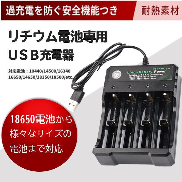 リチウムイオン充電池用 18650 充電器 最大4本まで 他多数 送料無料カード決済可能 16340 出群 18350 18500