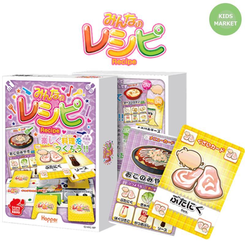 カードゲームボードゲーム マーケット みんなのレシピ人気料理編 ホッパーエンターテイメント 卸売り