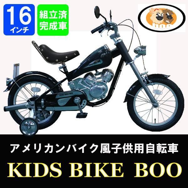 大幅値下げ 組立整備済 オリジナル アメリカンバイク風 子供用自転車 KIDS BIKE BOO キッズバイクブー 16インチ 送料無料