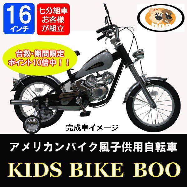 大特価 七分組自転車 アメリカンバイク風 子供用自転車 KIDS BIKE BOO キッズバイクブー 16インチ 送料無料