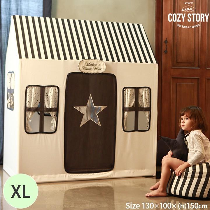 プレイハウス キッズテント キッズハウス おしゃれ 可愛い 北欧 子供部屋 屋内 インテリア デザインタイプ XLサイズ COZYSTORY