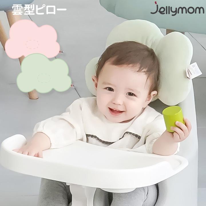 クッション ローチェア ベビーソファ オプション ヘッドレスト ピロー 雲 ムーナチェア用 赤ちゃん クラウド枕 ピンク 特売 テーブルチェア 有名な ベビー ブルー