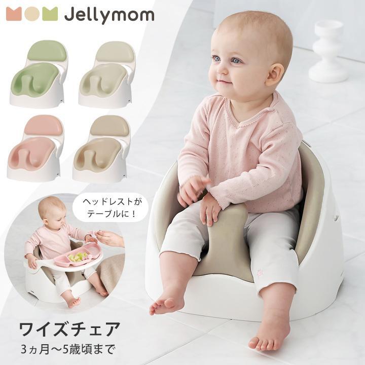ベビーチェア ローチェア ベビーソファ テーブルチェア 子供 赤ちゃん ブースターシート クッション 女の子 プレゼント 出産祝い 新色追加して再販 セール特別価格 男の子 Jellymom ワイズチェア