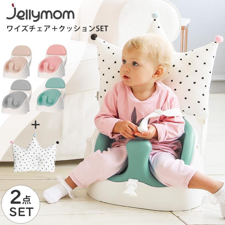 オリジナル ベビーチェア 美品 クッション セット ローチェア テーブルチェア ブースターシート 赤ちゃん ギフト お祝い Jellymom プレゼント テーブル クラウン ワイズチェア