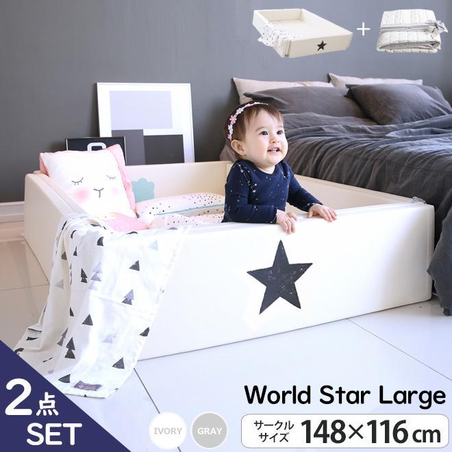 ベビーサークル+カバー 2点セット 折りたたみ プレイマット プレイヤード ベビーサークル 赤ちゃん ベビーマット サークルマット カバー付き World Star Large