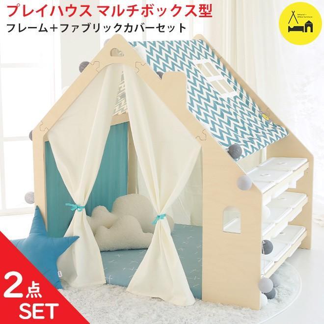 キッズ テント プレイハウス マルチボックス型セット ハウス キッズテント キッズハウス プレイテント