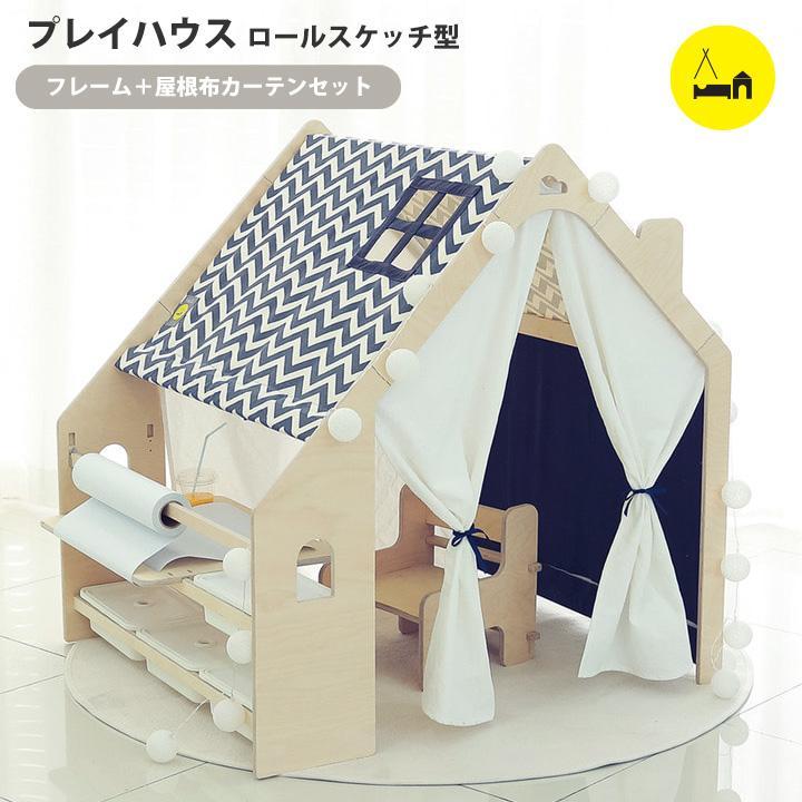 キッズ テント プレイハウス ロールスケッチ型セット ハウス キッズテント キッズハウス プレイテント 子供部屋