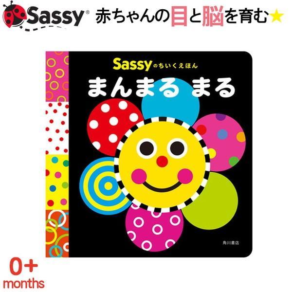 Sassy ちいくえほん まんまるまる 絵本 本 初めての絵本 0歳 1歳 2歳 ベビー 知育 新生児 定番から日本未入荷 出産祝い 赤ちゃん 誕生日 使い勝手の良い お祝い ギフト