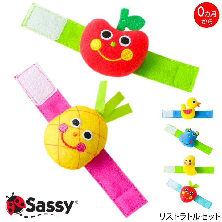 Sassy ニコニコ リストラトル セットガラガラ ラトル 贈答品 知育玩具 0歳 誕生日プレゼント 知育 おもちゃ 出産祝い ブランド品 女 赤ちゃん 男の子 男 女の子 ベビー 子ども