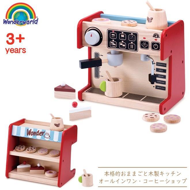 wonder world オールインワン コーヒーショップ木のおもちゃ 木製玩具 ウッドトイ 知育玩具 ままごと遊び おままごと ごっこ遊び カフェ キッチン|kidsmio