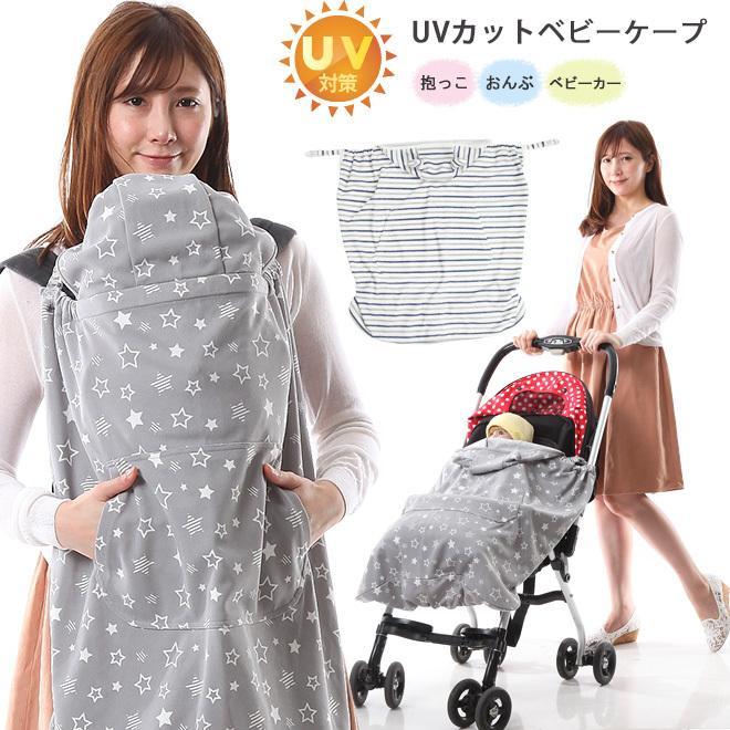 UVカット ベビーケープ マルチプル 春夏用 くま耳付き マルチ柄 ケープ 赤ちゃん ベビー 紫外線 日焼け防止 抱っこ紐 おんぶ 抱っこ 日よけ スター柄|kidsmio