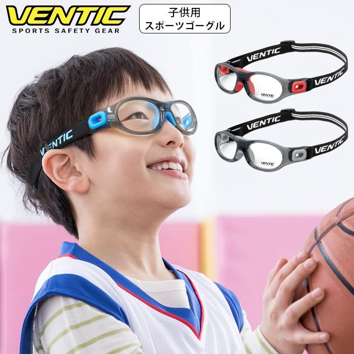 安心の定価販売 VENTIC キッズ用 超軽量 スポーツゴーグル 子供用 サッカー 野球 テニス 保護メガネ バスケットボール バレーボール 贈物 バトミントン ポリカートレンズ 眼鏡