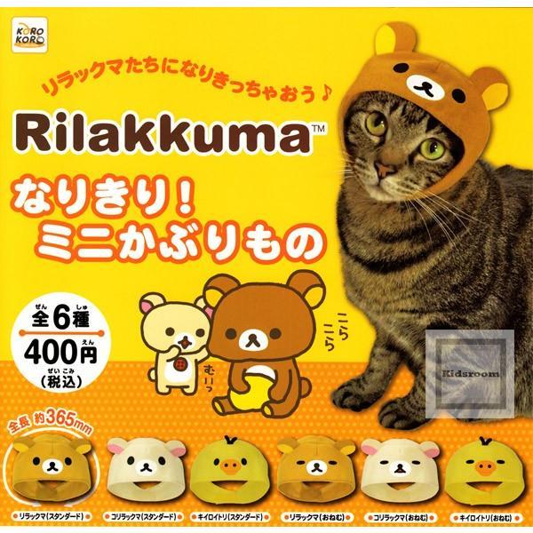 リラックマ Rilakkuma なりきり ミニかぶりもの ガシャ 全6種セット ガチャ コンプリート 送料無料 新品 売買