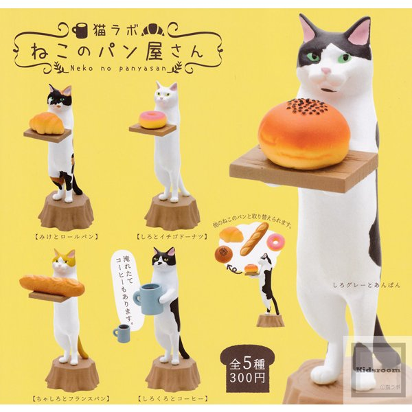 猫ラボ ねこのパン屋さん 全5種セット (ガチャ ガシャ コンプリート)|kidsroom