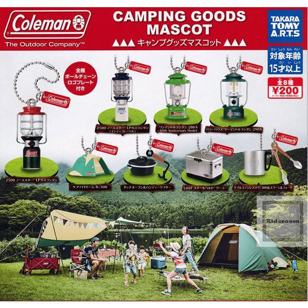 コールマン キャンプグッズマスコット 全8種セット コンプリート 本物◆ ガシャ ガチャ 市場