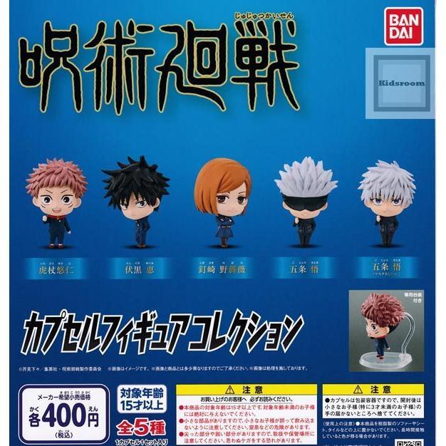 NEW売り切れる前に☆ 呪術廻戦 カプセルフィギュアコレクション 全5種セット ガシャ ガチャ コンプリート 流行