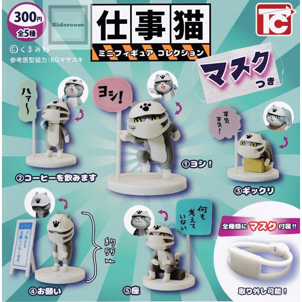 仕事猫ミニフィギュアコレクション マスクつき 全5種セット (ガチャ ガシャ コンプリート)|kidsroom