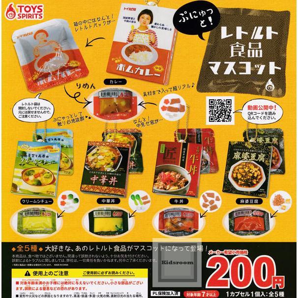 ぷにゅっと レトルト食品マスコット 全5種セット 人気ブランド多数対象 コンプリート ガチャ 登場大人気アイテム ガシャ