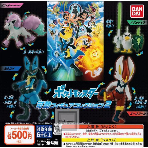 セール商品 ポケットモンスター 驚きの値段で 可動フィギュアコレクション2 全4種セット ガチャ ガシャ コンプリート