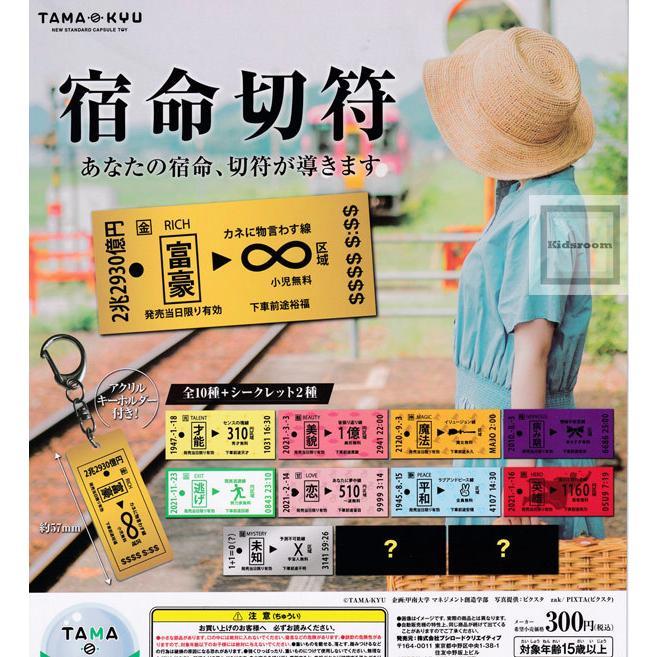 数量は多 TAMA-KYU 宿命切符 全12種セット オンラインショッピング ガシャ ガチャ コンプリート