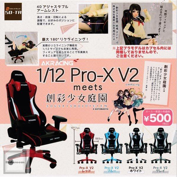 大幅値下げランキング AKRACING 1 12 Pro-X V2 meets 全4種セット 創彩少女庭園 ガシャ コンプリート セットアップ ガチャ