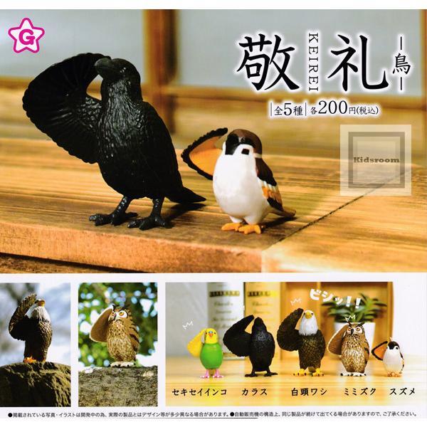 敬礼 -鳥- 全5種セット コンプリート 注目ブランド 豪華な ガチャ ガシャ