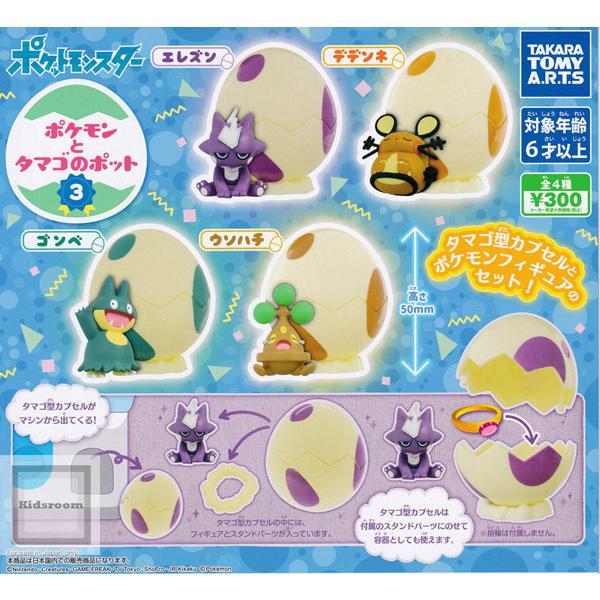 ポケットモンスター ポケモンとタマゴのポット3 全4種セット コンプリート トレンド ガチャ ガシャ ギフト