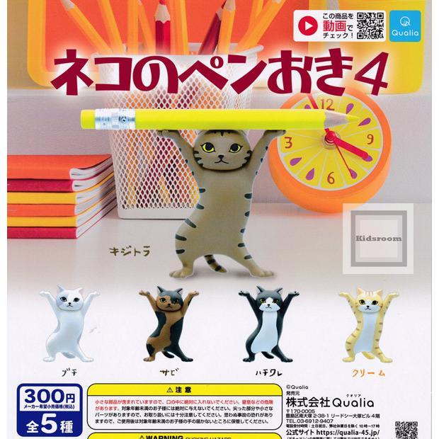 ネコのペンおき4 全5種セット ガチャ ガシャ 最新アイテム 売り出し コンプリート