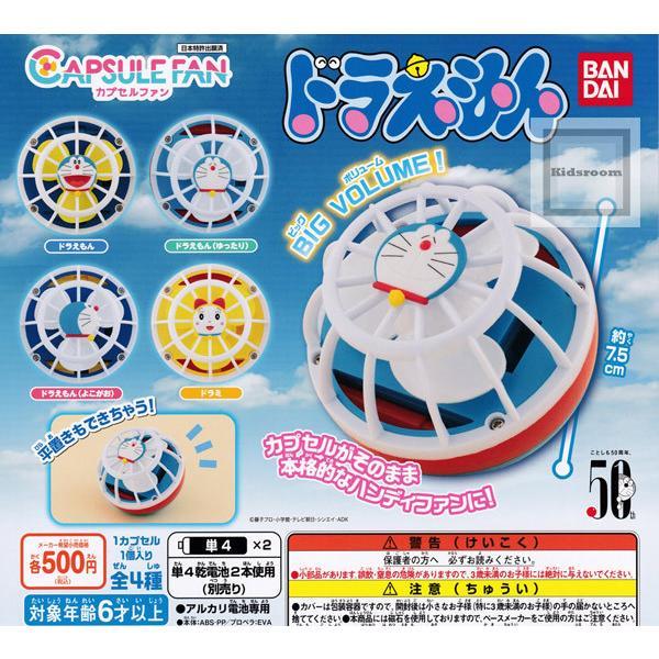 アウトレット☆送料無料 カプセルファン ドラえもん 全4種セット コンプリート 安心の定価販売 ガチャ ガシャ