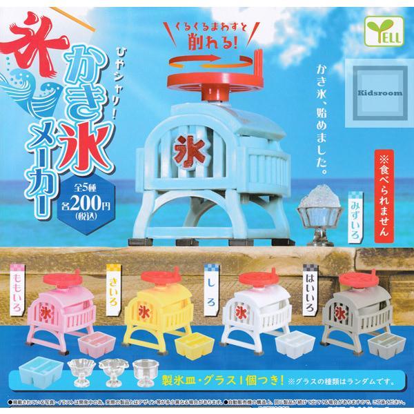 ひやシャリ かき氷メーカー 公式サイト 全5種セット コンプリート ガチャ ガシャ 高級な