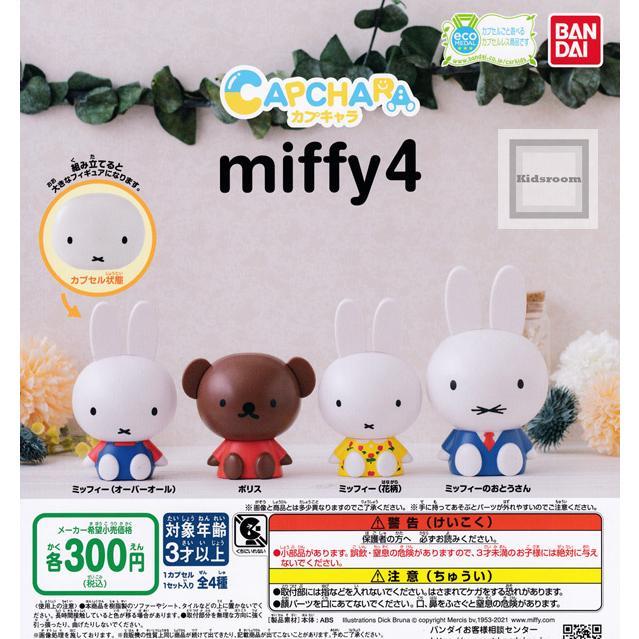 ミッフィー 人気 おすすめ カプキャラ miffy4 全4種セット コンプリート 店 ガチャ ガシャ